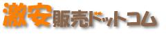 弥生・ヒサゴ・ソリマチ・PCA・OBC業務用伝票,オリジナル用紙の激安販売ドットコム