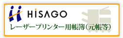 ヒサゴレーザープリンター用帳簿(元帳等)