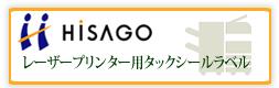 ヒサゴレーザープリンター用タックシールラベル