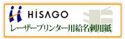 ヒサゴレーザープリンター用名刺用紙