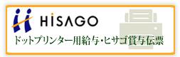 ヒサゴドットプリンター用給与・ヒサゴ賞与伝票