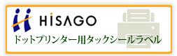 ヒサゴドットプリンター用タックシールラベル