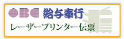 OBC給与奉行レーザープリンター伝票