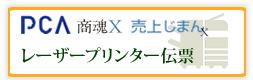 PA1303F,PCA商魂・PCA売上げじまんレーザープリンター伝票