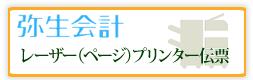 335002,335001,弥生会計レーザー(ページ)プリンター伝票