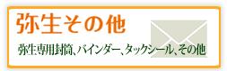 弥生会計レーザー(ページ)プリンター伝票
