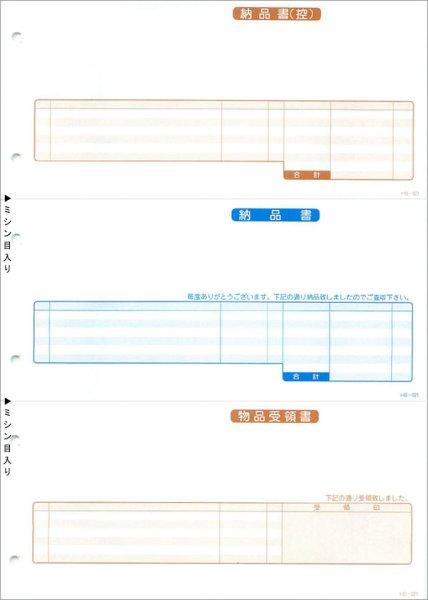 画像1: HB-021納品書(納控・納・受領) 販売大臣サプライ用紙伝票 (1)