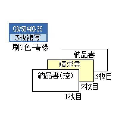 画像1: SB480-3S納品書(請求) 3P ヒサゴ(hisago)ドットプリンターサプライ用紙伝票