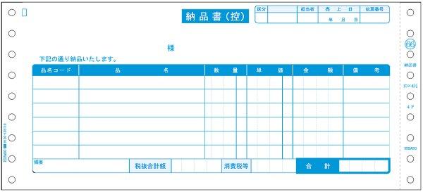 画像1: GB66納品書 請求・受領付 4P ヒサゴ(hisago)ドットプリンター用サプライ用紙伝票 (1)