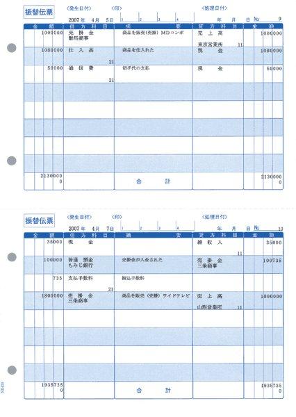 画像1: SR4101振替伝票 ソリマチ会計王PROサプライ用紙伝票 (1)