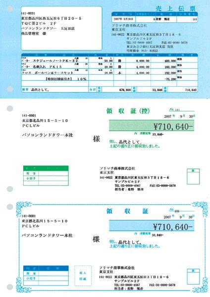 画像1: SR370領収書 ソリマチ販売王専用サプライ (1)
