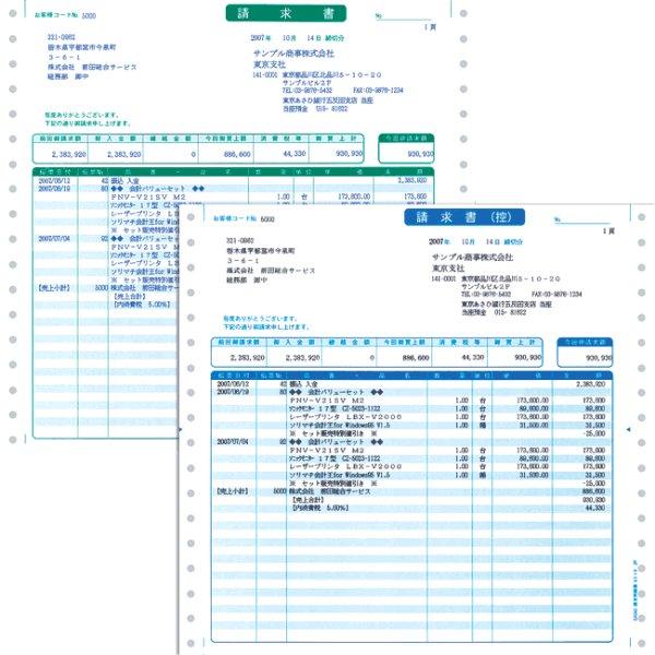 画像1: SR342明細請求書 ソリマチ販売王サプライ用紙伝票 (1)