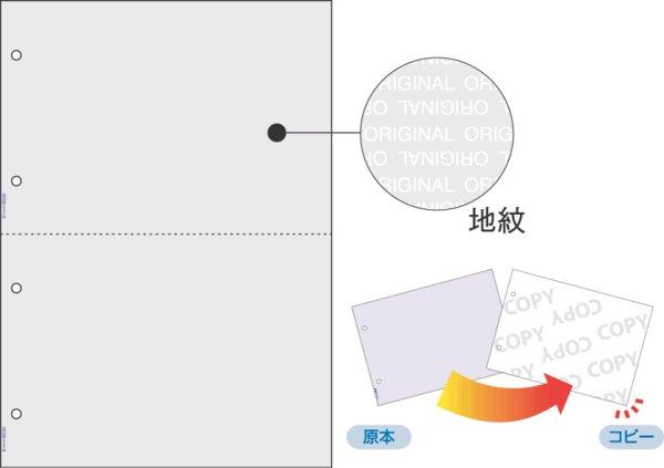 画像1: BP2102マルチプリンタ帳票 コピー偽造予防用紙浮き文字タイプA4 2面4穴 x3冊ヒサゴ伝票 (1)