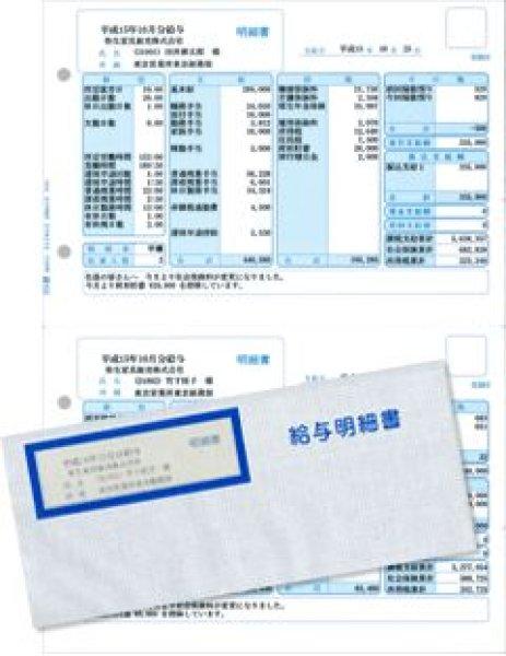 画像1: S336007弥生給与明細書・専用窓付封筒少量100セット (1)