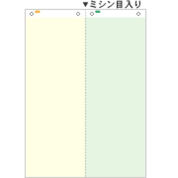 画像1: BP2095マルチプリンタ帳票A4カラータテ2面4穴ヒサゴ(hisago)伝票 (1)