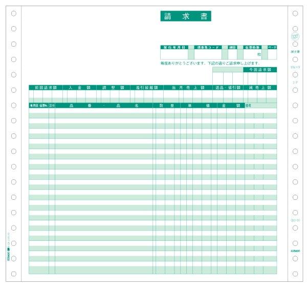 画像1: GB127請求書 2P ヒサゴ(hisago)ドットプリンターサプライ用紙伝票 (1)