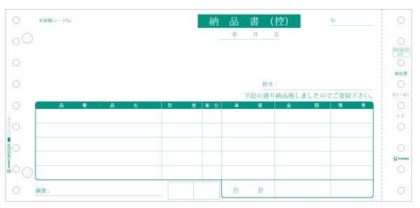 画像1: BP01023Pベストプライス版 納品書 受領付 3Pヒサゴ(hisago)伝票 (1)