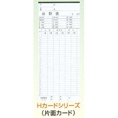画像1: セイコープレシジョンCA-H15タイムカード QRシリーズ 100枚入りx2セット