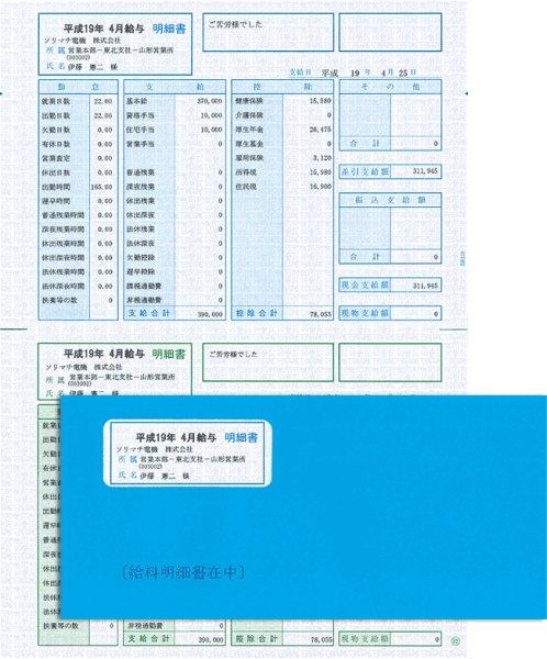 画像1: SR280給与・賞与明細・封筒割引セット ソリマチ給料王サプライ用紙伝票 (1)