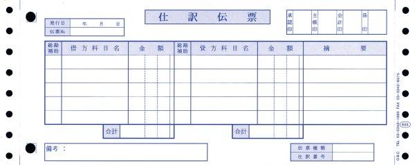 画像1: 655仕訳伝票(OBC5行) OBC(オービック)蔵奉行 (1)