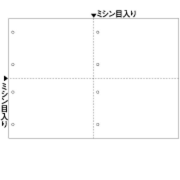 画像1: BP2075Zマルチプリンタ帳票 A3 白紙 4面 8穴ヒサゴサプライ用紙伝票 (1)