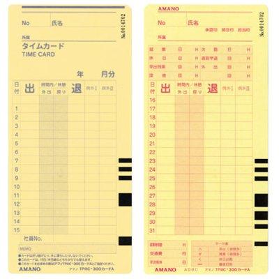 画像1: アマノ(amano)タイムパックカードA(月末31日締or15日締 片面6欄)100枚入りx2セット