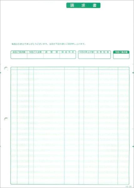 画像1: HB-014請求書(明細式・タテ) 応研販売大臣サプライ用紙伝票請求明細書 (1)