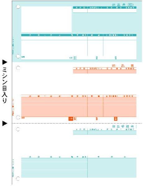 画像1: GB1113納品書A4タテ3面 ヒサゴ(hisago)サプライ用紙伝票 (1)