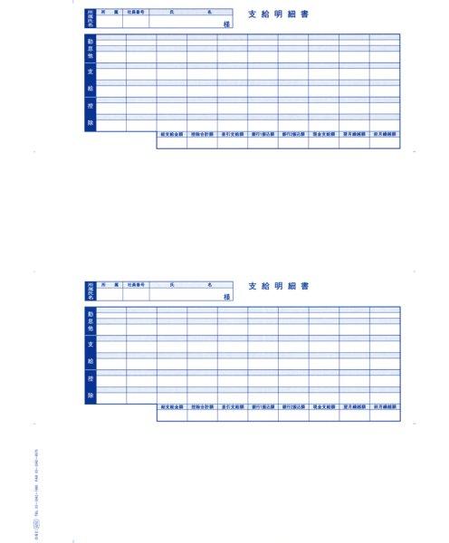 画像1: 給与奉行6202単票封筒用支給明細書 OBC(オービック)給与奉行専用伝票 (1)