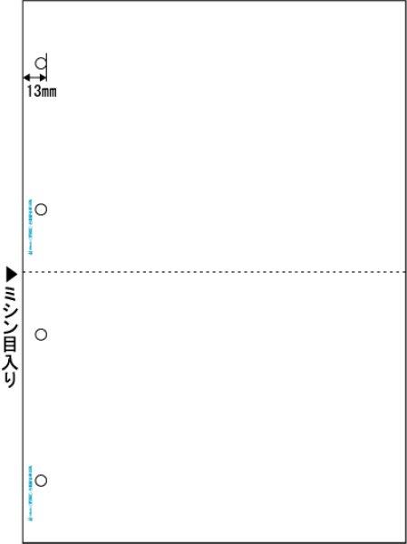 画像1: FSC2003FSC(R)認証 マルチプリンタ帳票 A4 白紙 2面 4穴x3冊ヒサゴ(hisago)サプライ用紙伝票 (1)