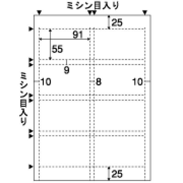 画像1: LP10Nカラーレーザプリンタ専用 名刺・カード 8面/ホワイト 特厚口 ヒサゴ(hisago)カード (1)