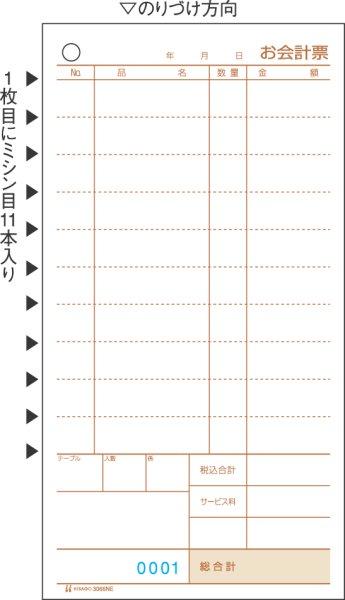 画像1: 3066お会計票 ミシン11本入 105×200 2Pヒサゴ(hisago)手書き伝票 (1)