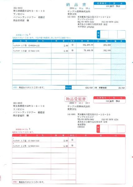 画像1: SR632 納品書C(納品書・物品受領書/総額表示)ソリマチ販売王サプライ用紙伝票 (1)