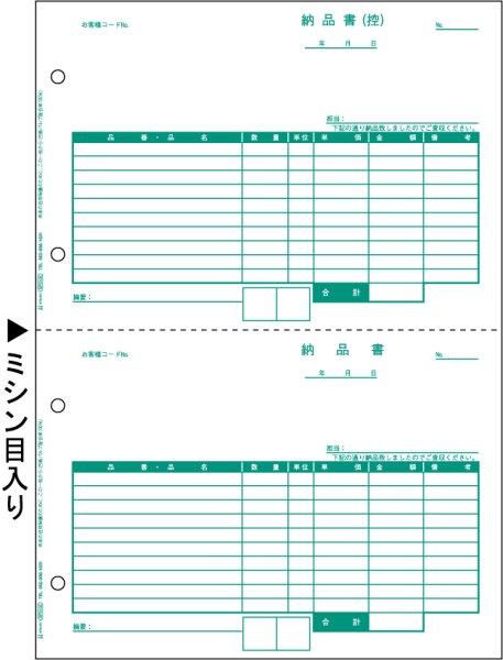 画像1: BP0105ベストプライス版納品書2面ヒサゴ(hisago)サプライ用紙伝票 (1)