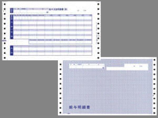画像1: 4036密封式給与明細書(内訳項目付) OBC(オービック)給与奉行 (1)