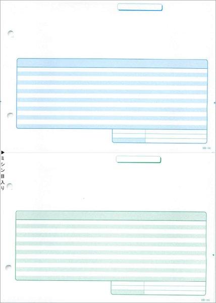 画像1: HB-041納品書(A4タテ2面) 応研販売大臣サプライ用紙伝票 (1)