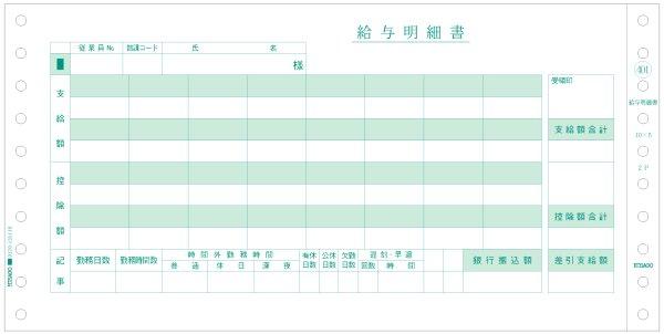 画像1: GB401給与明細 2P ヒサゴ(hisago)サプライ用紙伝票 (1)
