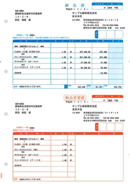 画像1: SR332納品書C(納品書・物品受領書)ソリマチ販売王/農業ソフト (1)