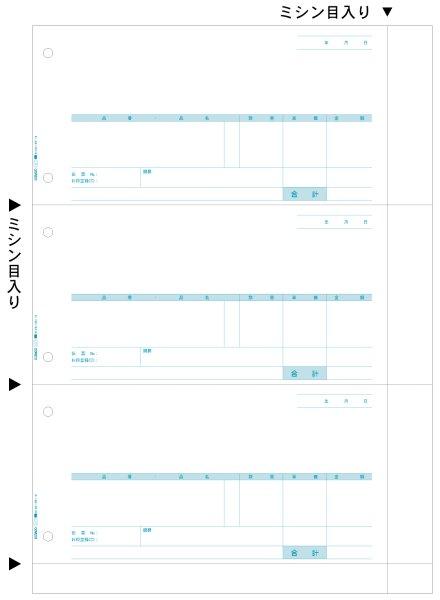 画像1: GB1217売上伝票 B4タテ 3面 ヒサゴ(hisago)サプライ用紙伝票 (1)