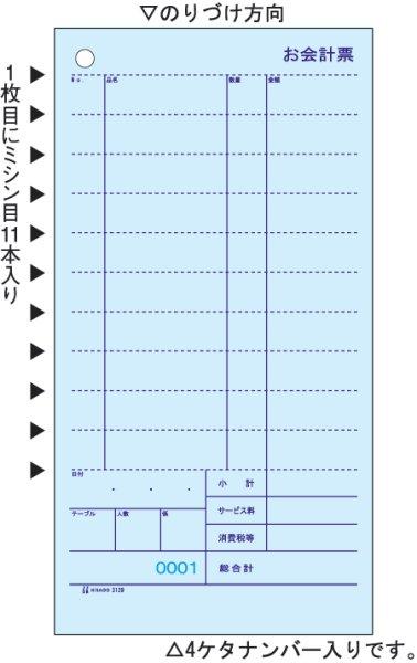 画像1: 3129NEお会計票 ミシン11本・No.入 105×200 2Pヒサゴ手書き伝票 (1)
