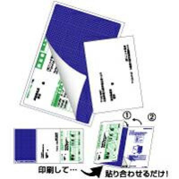 画像1: BP2046マルチプリンタ帳票 個人情報保護はがきヒサゴ(hisago)葉書伝票 (1)