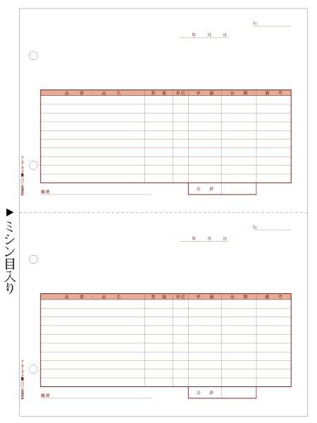 画像1: GB1182仕切書A4タテ2面 ヒサゴ(hisago)サプライ用紙伝票 (1)
