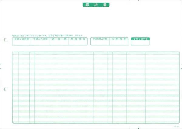 画像1: HB-024請求書(明細式・ヨコ) 応研販売大臣ソフト用請求明細書サプライ用紙伝票 (1)