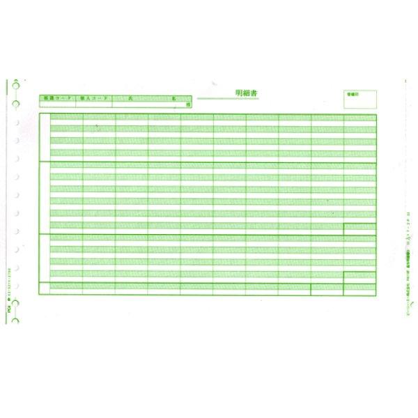 画像1: PB118給与明細書D PCA給与じまん、ピーシーエー給与専用伝票 (1)