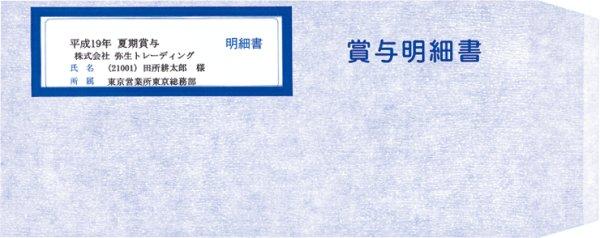 画像1: S333110賞与明細書専用窓付封筒【少量50枚】弥生給与、弥生会計ソフト用50枚 (1)