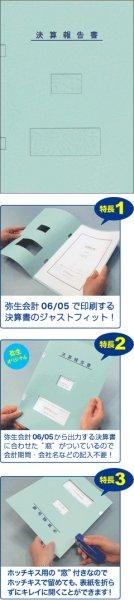 画像1: 333007決算書表紙(ブルー)は弥生会計専用サプライ用紙 (1)