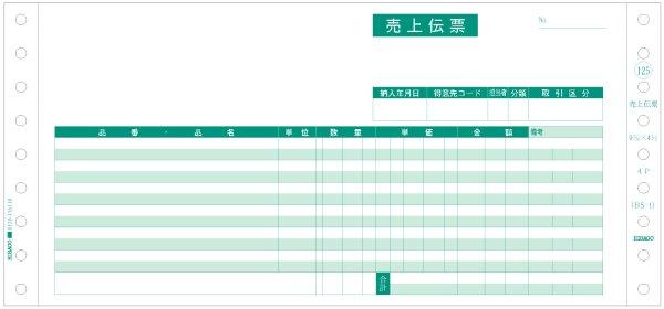 画像1: GB125売上伝票 請求・納品・受領付 4P ヒサゴ(hisago)ドットプリンターサプライ用紙伝票 (1)