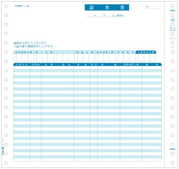 画像1: SB46請求書(品名別・税抜) 2P ヒサゴ(hisago)ドットプリンターサプライ用紙伝票 (1)