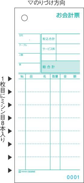 画像1: 3030NEお会計票 ミシン8本・No.入 70×175 2Pヒサゴ(hisago)手書き伝票 (1)