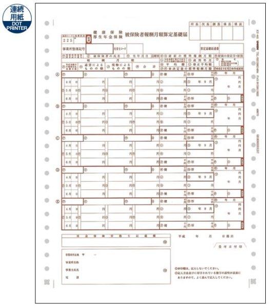 画像1: KY-443社会保険算定基礎届 給与大臣ソフト用 (1)